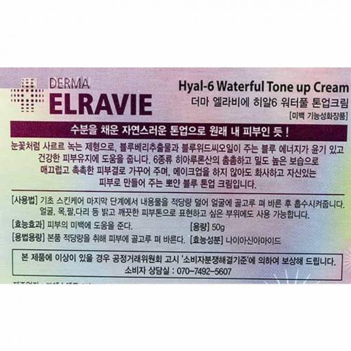 Kem dưỡng trắng trị nám Hàn Quốc Elravie Hyal 6 Waterful Tone up Cream 50g