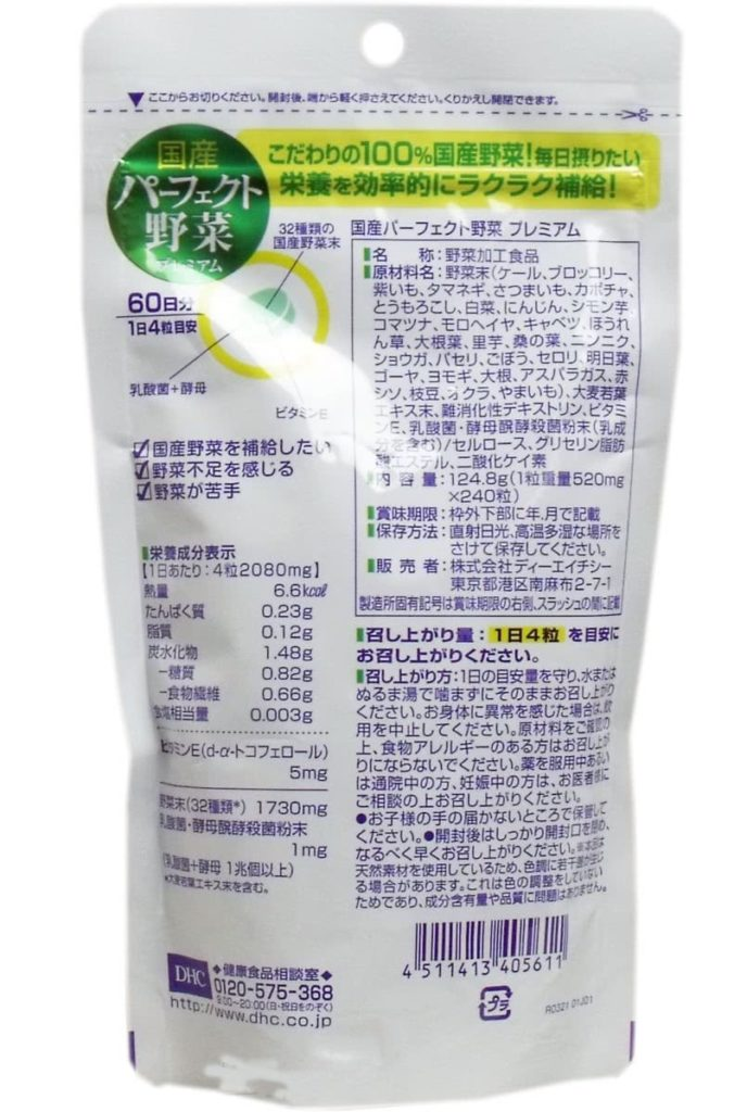 Viên uống tinh chất rau củ quả Nhật Bản DHC Premium 240 viên