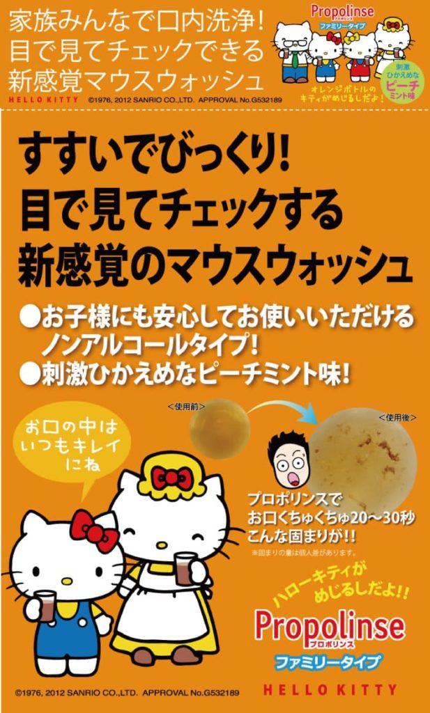 Nuớc súc miệng Propolinse Hello Kitty cho bé của Nhật 400ml