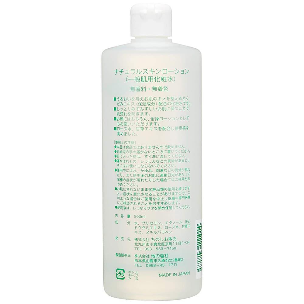 Nước hoa hồng Diếp Cá Dokudami Natural Skin Lotion 500ml
