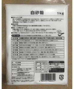 Đường Nhật Nissin Cup 1kg