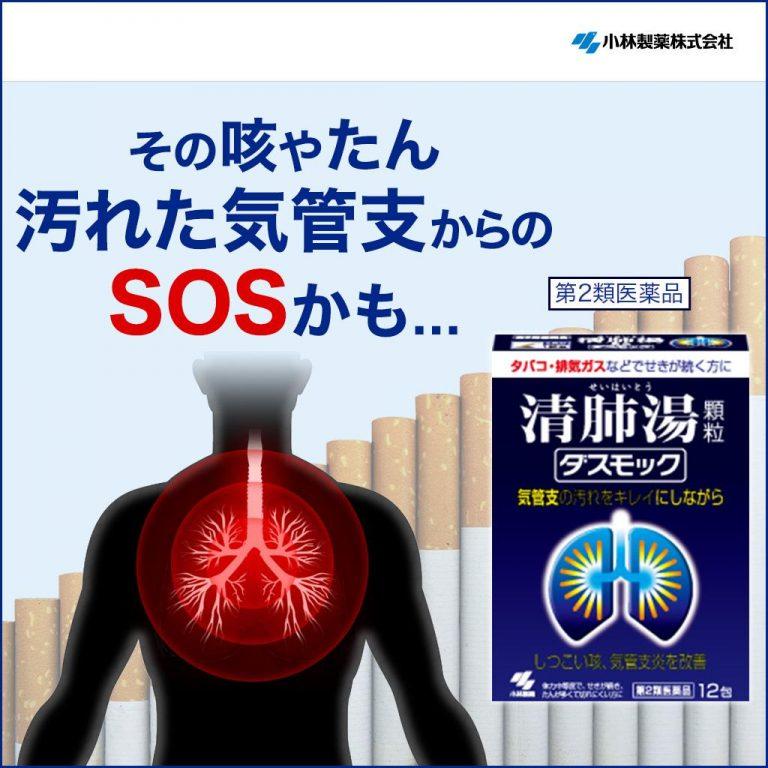 Viên uống bổ phổi KOBAYASHI 80 viên