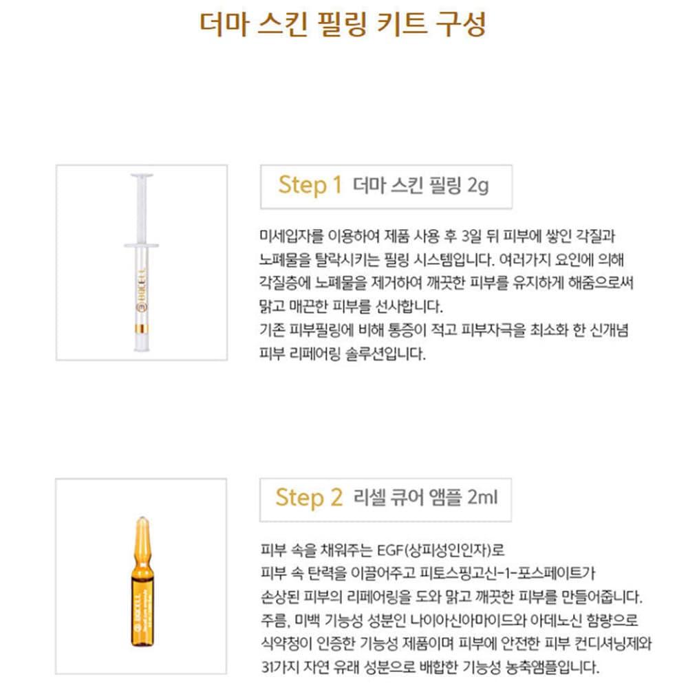 Thay da sinh học BQCell Derma Skin Peeling Hàn Quốc (Mẫu 2019)