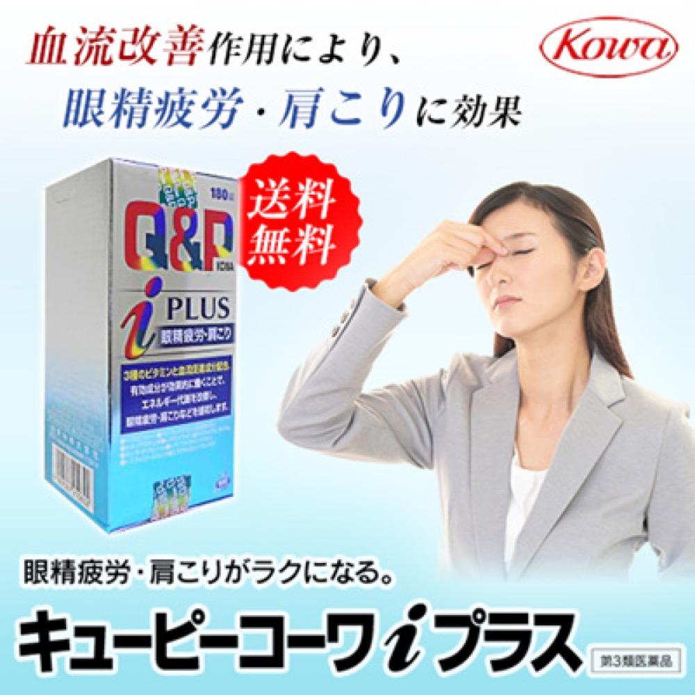 Viên uống bổ mắt, cải thiện thị giác Q&P Kowa Nhật Bản 180 Viên