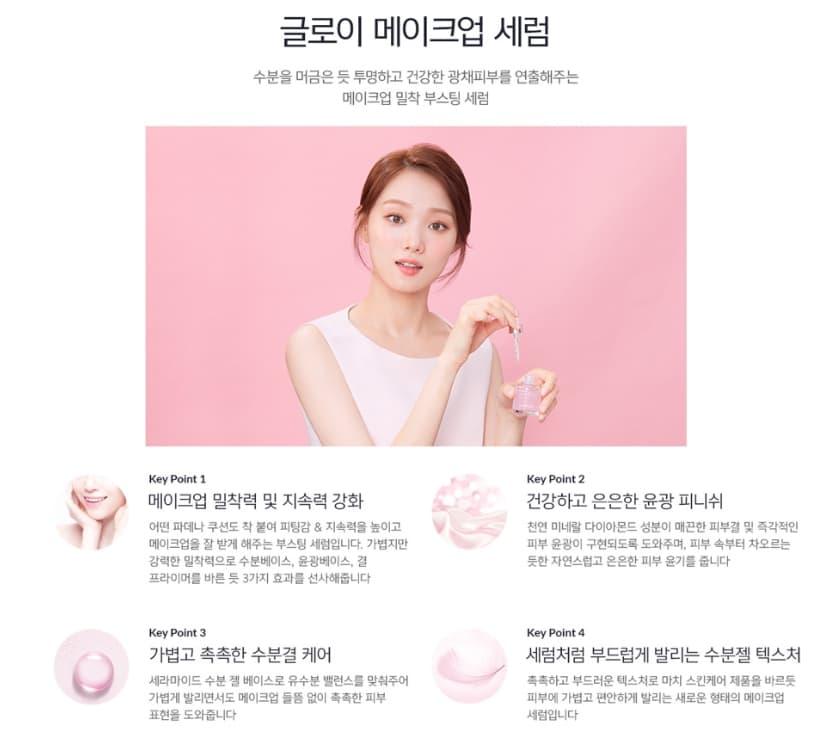 Tinh Chất Lót Trang Điểm Laneige Glowy Makeup Serum 30ml – Wowmart VN    100% hàng ngoại nhập